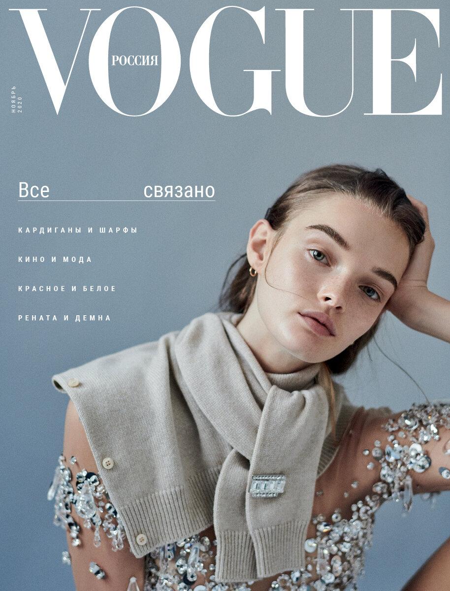 Vogue Russia November