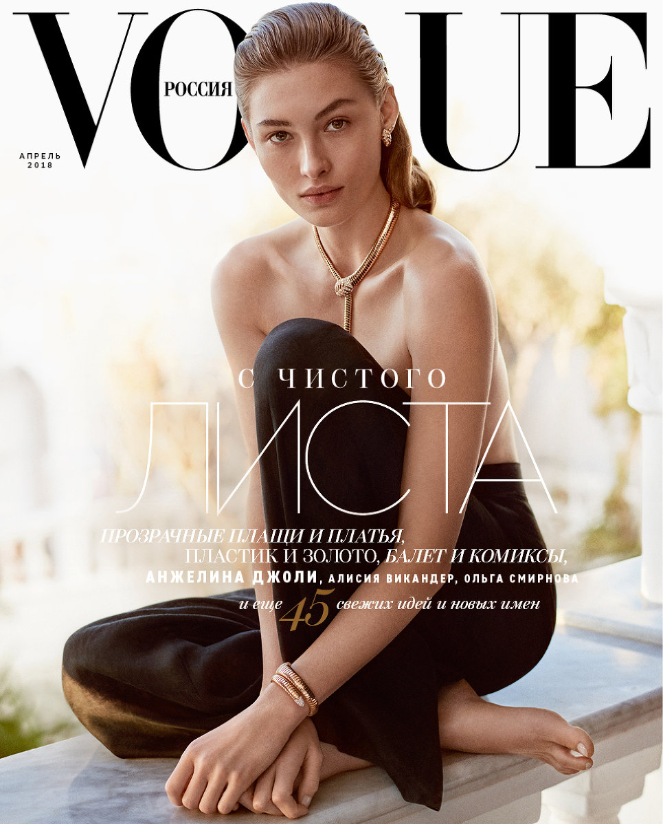 Vogue Russia | April 2018